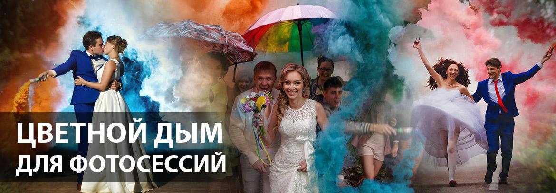 Цветной дым в Кирове